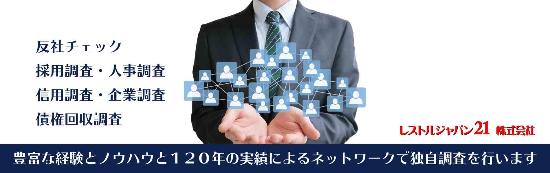 レストルジャパン21